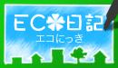 ECO日記